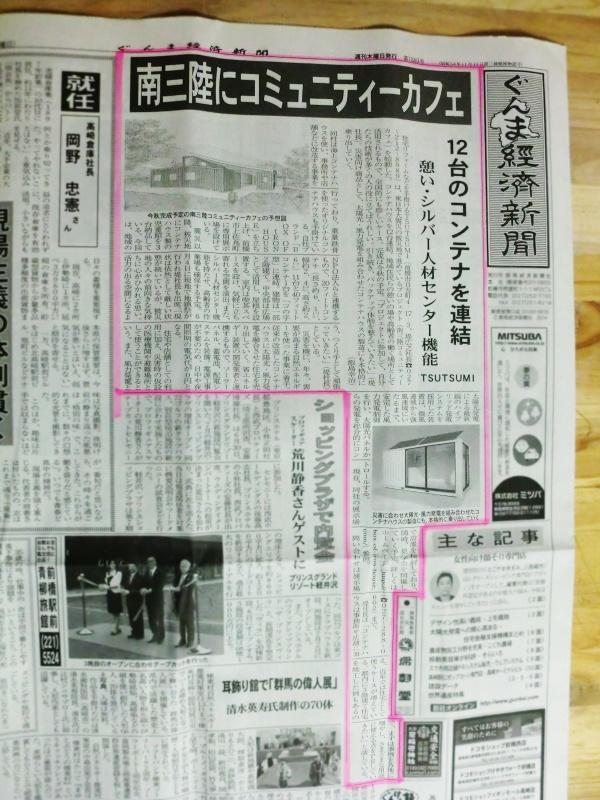 群馬経済新聞20140704