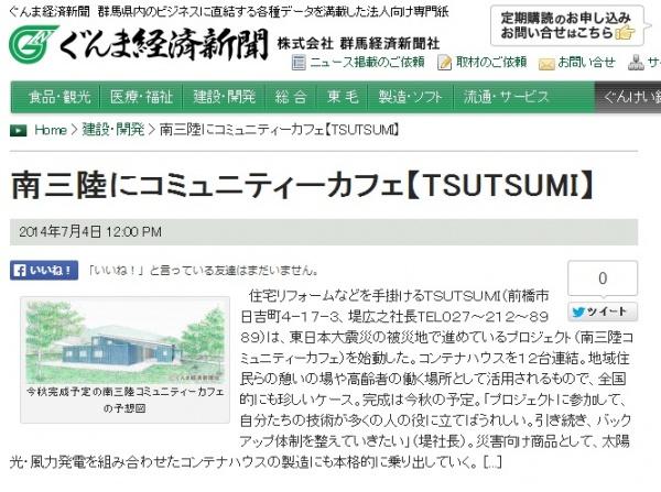 群馬経済新聞WEB 7月4日
