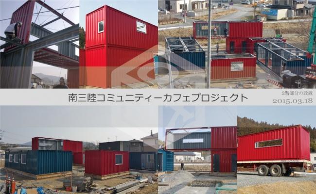 2015年3月18日南三陸コミュニティカフェ2F部分建て方2