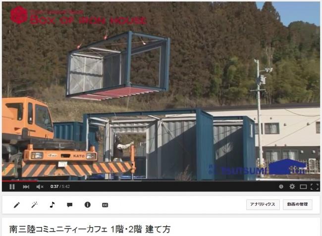 建て方動画のユーチューブの表示画面