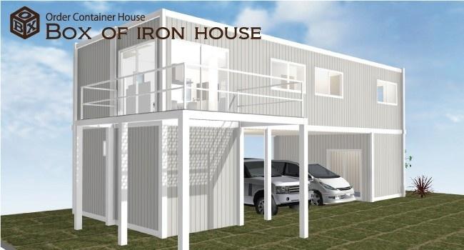 コンテナで作るおしゃれな2階建住宅