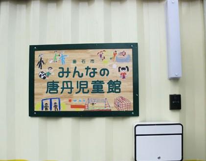 災害用コンテナハウス/施工例3