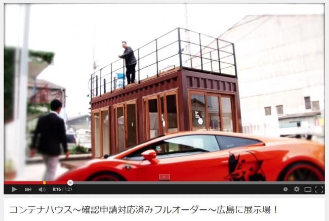 広島支店 動画の画面