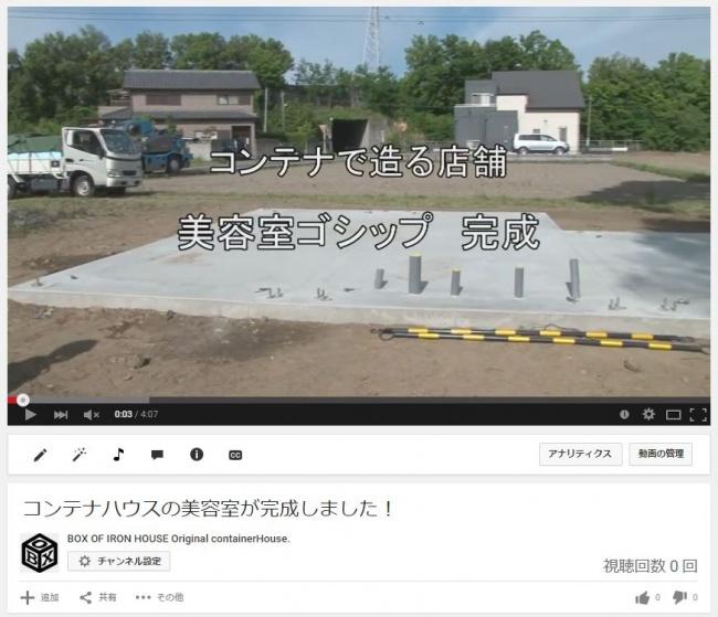Youtubeの表示画面
