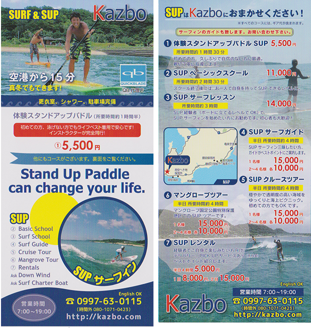 Amami_SUP_Stand_up_Paddle1 (1)
