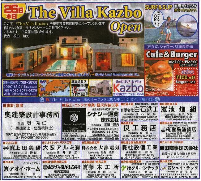 カズボ オープンの広告画像