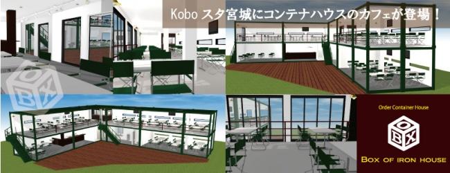 楽天コボスタジアムにコンテナハウスのカフェが登場!