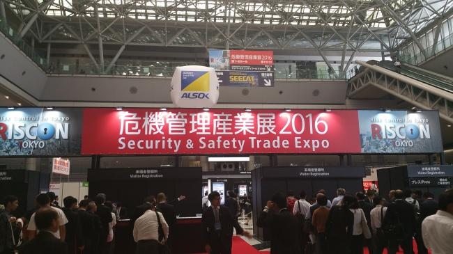 危機管理産業展2016 の入口写真