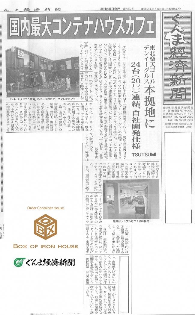 2016年10月7日発行の群馬経済新聞に掲載された記事