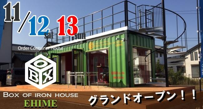 BOX OF IRON HOUSE 愛媛 オープンのアイキャッチ