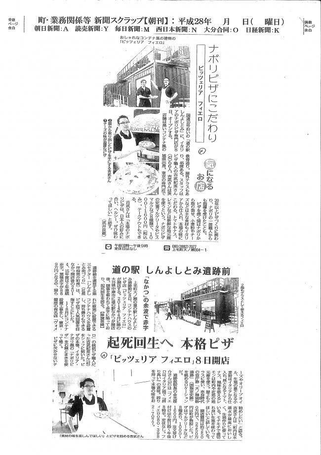 道の駅しんよしとみ コンテナハウス店舗の新聞掲載記事画像