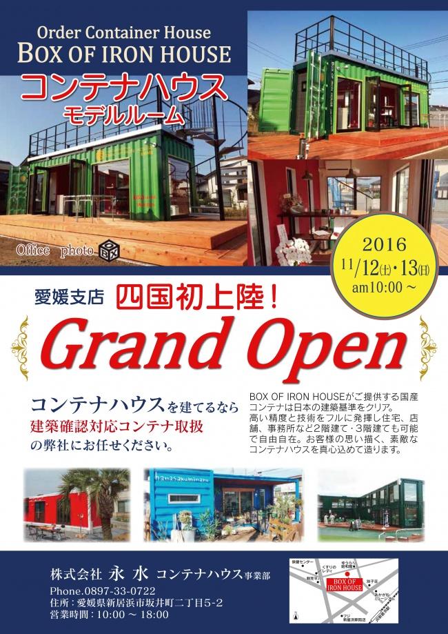 愛媛支店コンテナハウスのモデルハウスオープンのチラシ