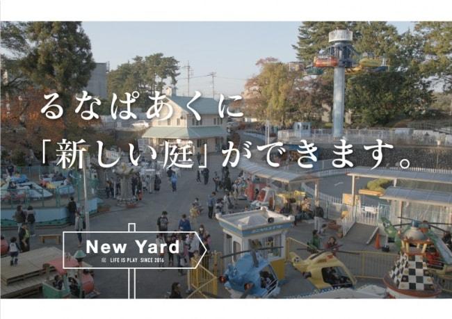 前橋るなぱあくのイメージ画像2