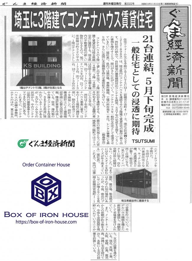 2017年3月2日発行のぐんま経済新聞の記事画像です。