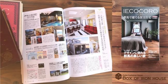 ハウスメーカー雑誌いえこころ掲載ページの写真