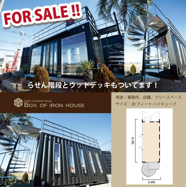 展示場のコンテナハウスのモデルハウスを売り出し中です。