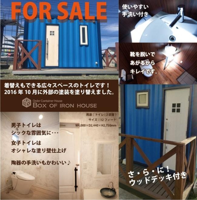 12フィートコンテナハウスのトイレ現品販売です!