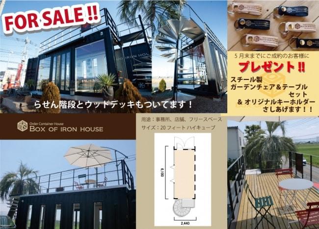 20フィートハイキューブコンテナのモデルハウス5月末までにご成約でプレゼント付き