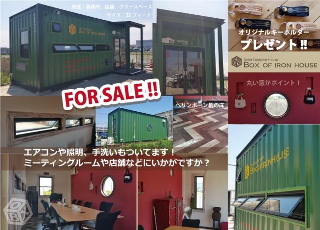 25フィートコンテナハウス現品販売の画像
