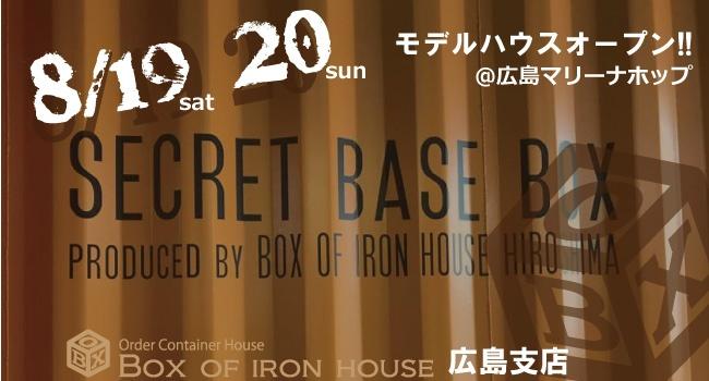 広島支店の新モデルハウスお披露目イベントのアイキャッチ画像